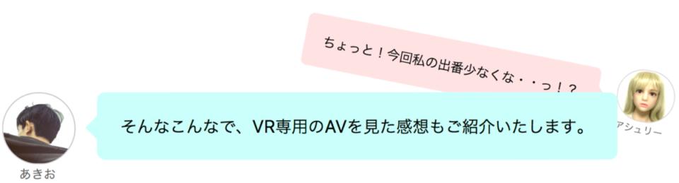 そんなこんなで、VR専用のAVを見た感想もご紹介いたします。